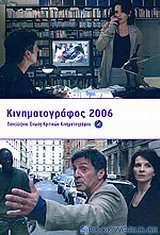 Κινηματογράφος 2006