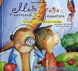 Μέλο και Τζέλο: Οι ντεντέκτιβ με το αερόστατο