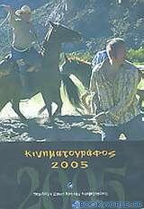 Κινηματογράφος 2005