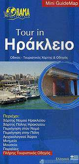 Tour in Ηράκλειο
