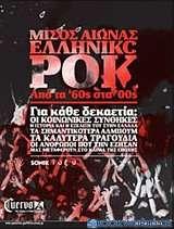Μισός αιώνας ελληνικό ροκ
