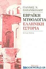 Εβραϊκή μυθολογία. Ελληνική ιστορία