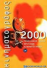 Κινηματογράφος 2000