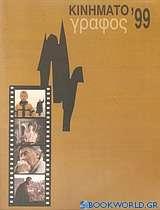 Κινηματογράφος '99