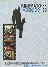 Κινηματογράφος '93