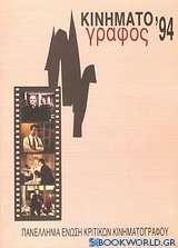 Κινηματογράφος '94