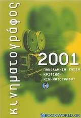 Κινηματογράφος 2001
