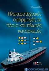 Ηλεκτροτεχνικές εφαρμογές σε πλοία και πλωτές κατασκευές