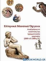 Ελληνικά μουσικά όργανα