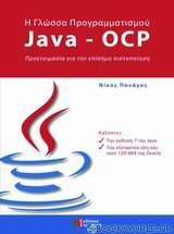 Η γλώσσα προγραμματισμού Java-OCP