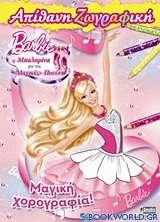 Barbie - Η μπαλαρίνα με τις μαγικές πουέντ: Απίθανη ζωγραφική