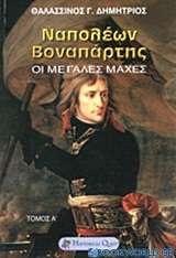 Ναπολέων Βοναπάρτης