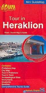 Tour in Heraklion