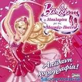 Barbie - Η μπαλαρίνα με τις μαγικές πουέντ: Απίθανη χορογραφία