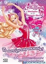 Barbie - Η μπαλαρίνα με τις μαγικές πουέντ: Το αστέρι της σκηνής