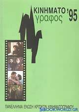 Κινηματογράφος '95