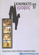 Κινηματογράφος '97