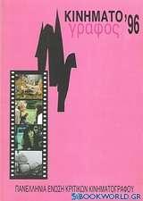 Κινηματογράφος '96