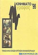 Κινηματογράφος '98