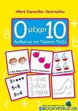 0 μέχρι 10: Αριθμοί με την Πράσινη Πρίζα