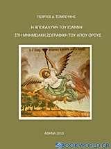 Η Αποκάλυψη του Ιωάννη στη μνημειακή ζωγραφική του Αγίου Όρους
