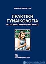 Πρακτική γυναικολογία της παιδικής και εφηβικής ηλικίας