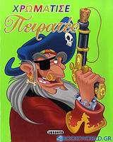 Χρωμάτισε πειρατές 1