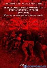 Η ξεχασμένη εθνοκάθαρση των γερμανών στην Ευρώπη (1944-1945)