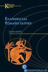 Ελληνική και ρωμαϊκή ιατρική