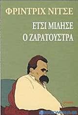 Έτσι μίλησε ο Ζαρατούστρα