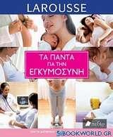Τα πάντα για την εγκυμοσύνη