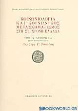 Κοινωνιολογία και κοινωνικός μετασχηματισμός στη σύγχρονη Ελλάδα