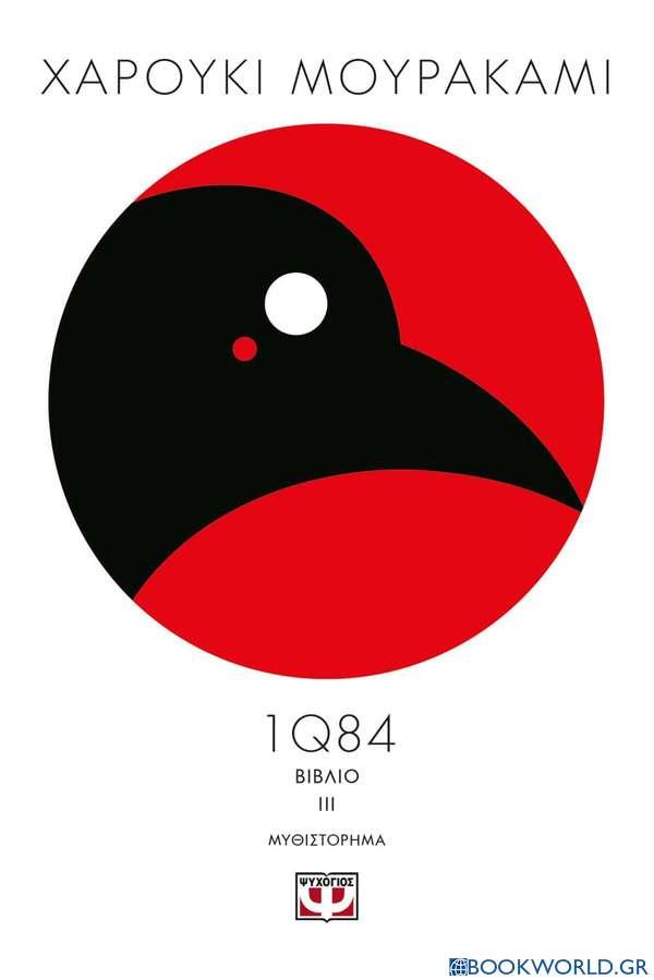 1Q84: Βιβλίο 3