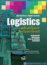 Logistics μάνατζμεντ και στρατηγική