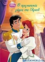 Disney Πριγκίπισσα: Ο πριγκιπικός γάμος της Άριελ