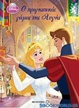 Disney Πριγκίπισσα: Ο πριγκιπικός γάμος της Αυγής