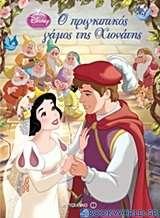 Disney Πριγκίπισσα: Ο πριγκιπικός γάμος της Χιονάτης