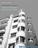 Η αρχιτεκτονική μιας εκατονταετίας: Θεσσαλονίκη 1912-2012