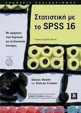 Στατιστική με το SPSS 16