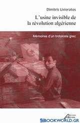 L'usine invisible de la révolution algérienne