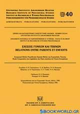 Σχέσεις γονέων και τέκνων: Συγκριτική μελέτη νομοθεσιών κρατών-μελών της Ευρωπαϊκής Ένωσης