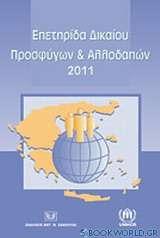 Επετηρίδα δικαίου προσφύγων και αλλοδαπών 2011