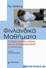 Φινλανδικά μαθήματα