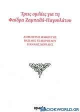 Τρεις ομιλίες για τη Φαίδρα Ζαμπαθά - Παγουλάτου
