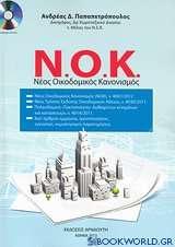 Νέος οικοδομικός κανονισμός Ν.Ο.Κ.