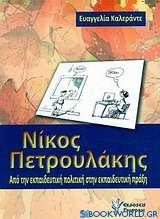Νίκος Πετρουλάκης: Από την εκπαιδευτική πολιτική στην εκπαιδευτική πράξη