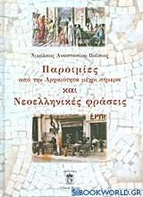 Παροιμίες από την αρχαιότητα μέχρι σήμερα και νεοελληνικές φράσεις