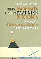 Μικρά μαθήματα για την ελληνική οικονομία