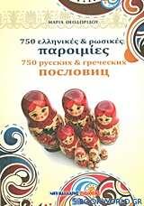 750 ελληνικές και ρωσικές παροιμίες