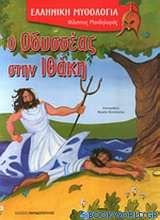 Ο Οδυσσέας στην Ιθάκη